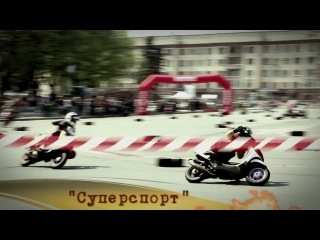 Гонки скутеров и питбайков