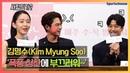 김명수 Kim Myung Soo '신혜선X이동건의 폭풍 칭찬에 부끄러워~' 단하나의사랑