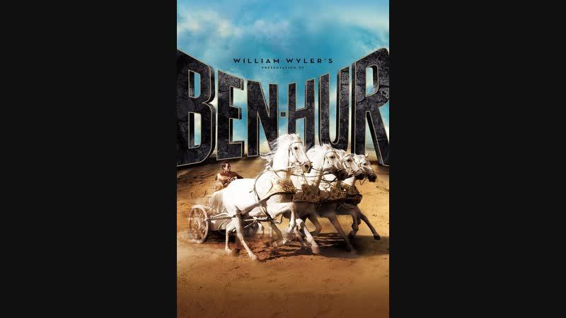Бен Гур 1959 Ben Hur реж У Уайлер