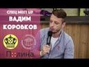 Meet Up 8 - Вадим Коробков ведущий