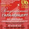 Рождественский гала-концерт 06.01.2018