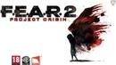 F.E.A.R. 2 Project Origin. Игрофильм.