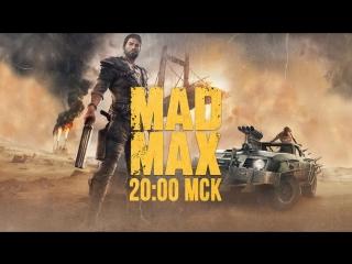 Безумный Джо | Mad Max