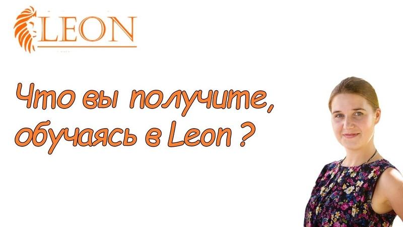 Что вы получите, обучаясь в Leon