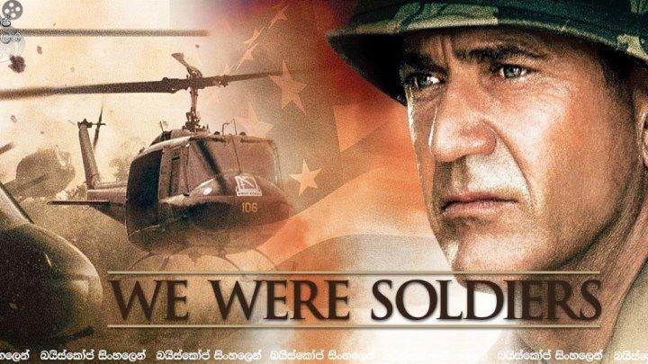 Мы были солдатами HD(Боевик, Исторический фильм, Военный фильм)2002 (16)