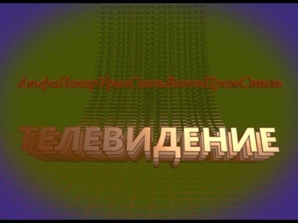 Рекламный блок АНУСВПС ТВ(2003г., ностальгия)