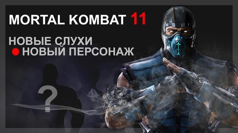 MORTAL KOMBAT 11 - НОВЫЙ ПЕРСОНАЖ И НОВЫЕ СЛУХИ