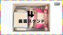Nintendo Labo 「おかたづけ ボックス」でDRIVE KITをかたづけよう