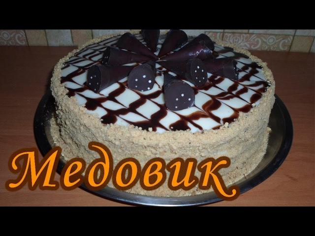 Медовик с заварным кремом Очень вкусный и ароматный Honey Cake Recipe Medovik смотреть онлайн без регистрации