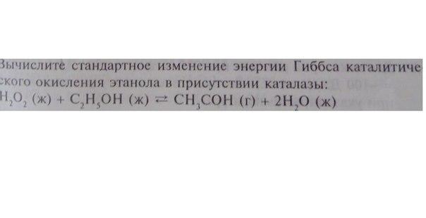 Энергетика реакции, термодинамика | Nigma-химия | ВКонтакте