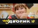 Дворик. 39 серия 2010 Мелодрама, семейный фильм @ Русские сериалы