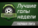 Лучшие голы недели. Первая лига (03.02.2019 г.)