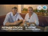 Интервью с тренером В. Ф. Золотухиным