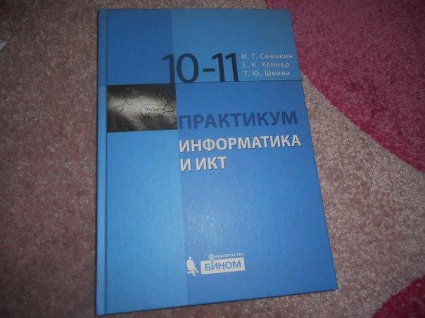 Гдз Практикум По Информатике И Икт 10 11