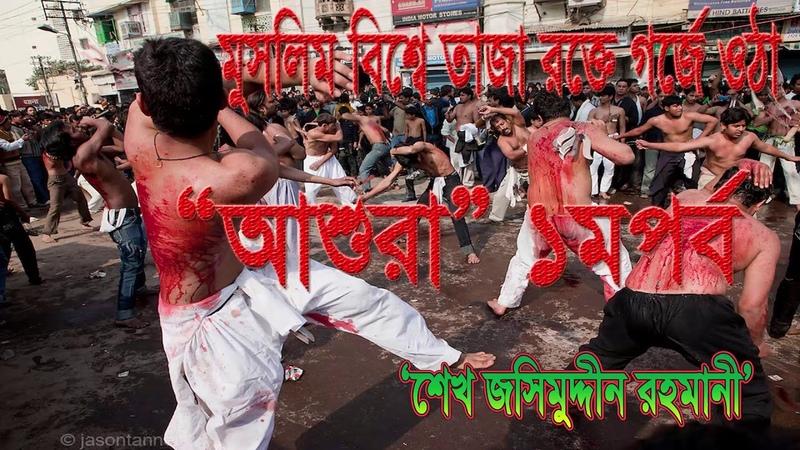 বাংলা ওয়াজ || Asura bangla waz jasim uddin rahmani মুফতি জসীম উদ্দিন রহমান