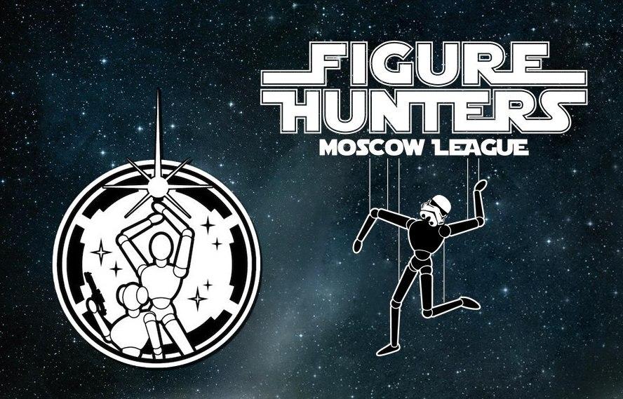 Новости Звездных Войн (Star Wars news): Московская лига охотников за фигурками на Star Fans Party