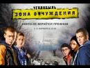 чернобыль зона отчуждения 1 сезон