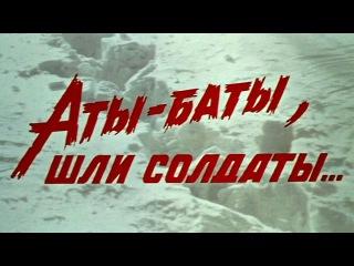 Аты-баты шли солдаты HD (1977) ФИЛЬМЫ О ВОЙНЕ