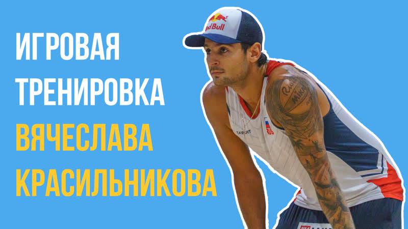 Игровая тренировка Вячеслава Красильникова 2018 года