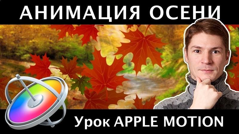 АНИМАЦИЯ ДОЖДЯ ИЗ ОБЪЕКТОВ в Apple Motion 5 Падающие листья Доллары и т п