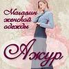 Магазин женской одежды «АЖУР», г.Углич