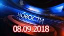 Новости 08.09.2018. Новости сегодня Главные новости дня. Новости России и Мира