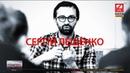 Сергій Лещенко, народний депутат України, у програмі Vox Populi (13.08.18)