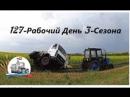 9 Д Уборки 2016 Снова на ячмене три комбайна Опрокидывание грузовика МАЗ 5551 127 День 3 Сезона