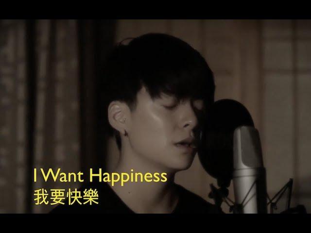 I Want Happiness - A-mei (Amber Liu Cover)