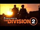 спс. Солнышко спс love . Буду ждать следующий TOM CLANCYS THE DIVISION 2 ◈ Endgaming und so ◈ LIVE GER/DEU