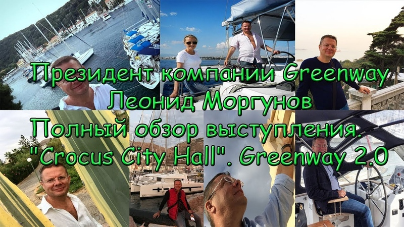 Президент компании Гринвей - Леонид Моргунов. Крокус Сити Холл. Полный обзор.