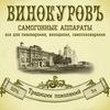 ВинокуровЪ