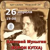 26/04  Дмитрий Мулыгин лидер группы ВОРОН КУТХА