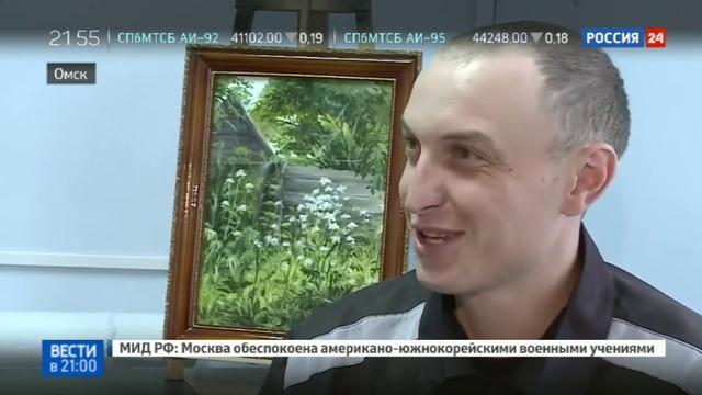 Новости на Россия 24 • Арт-терапия: за миллион долларов психбольница Екатеринбурга продает картину пациента