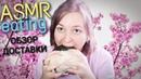 АСМР Обзор доставки Бургер DRIVE🍔 итинг \ мукбанг 🌮шепот ASMR eating mukbang review eating show