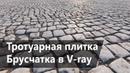 Материал тротуарной плитки в Vray Real displacement textures RDT 3DMax