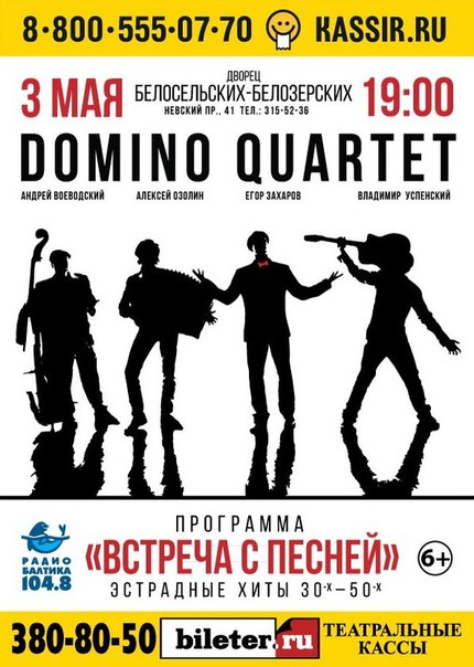 03.05 Domino Quartet во Дворце Белосельских-Белозерских