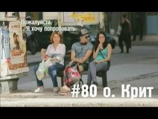 Орел и Решка 6.7 Выпуск (Курортный сезон. Греция, о. Крит)