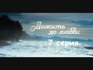 Дожить до любви 7 серия ( Мелодрама ) от 24.10.2018