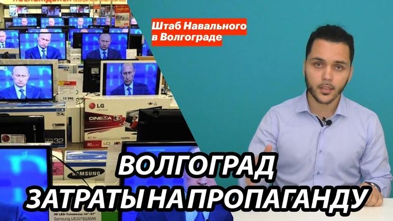 «Источник оптимизма» | Расследование о затратах на пропаганду по ТВ в Волгограде