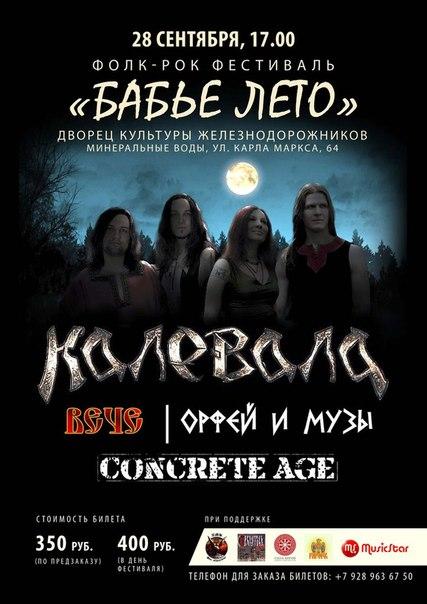 В Минеральных Водах пройдёт фолк-рок фестиваль «Бабье лето»