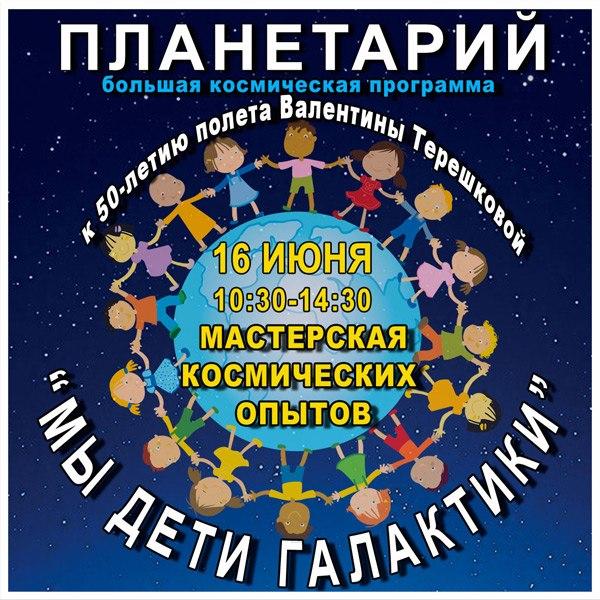 """""""Мы  -  дети  Галактики"""" Днепропетровский планетарий"""