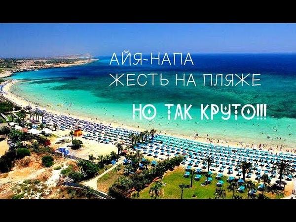 Кипр Айя Напа 2018 Плюсы и минусы Цены городской пляж еда Cyprus Ayia Napa 2018