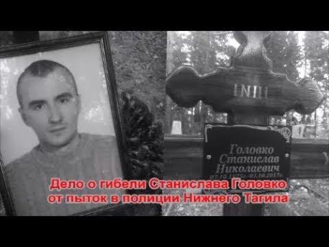 Дело о смерти Станислава Головко от пыток в полиции Нижнего Тагила