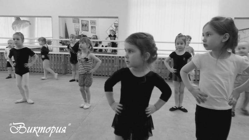 Образцовый хореографический коллектив Виктория 2018