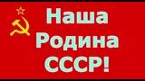 Сергей Калугин - Наша Родина СССР