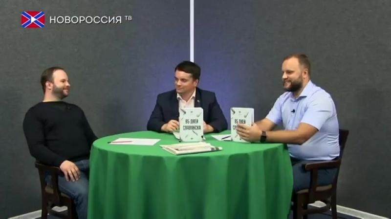 «Как будто вернулся в 14-й год» - Губарев о книге «85 дней Славянска»