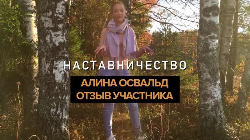 Алина Освальд. Нижний Новгород. Отзыв участника курса Наставничество