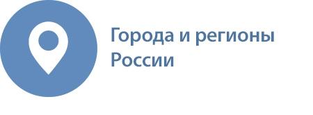 Города и регионы России