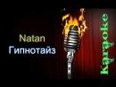 Натан - Гипнотайз ( караоке )